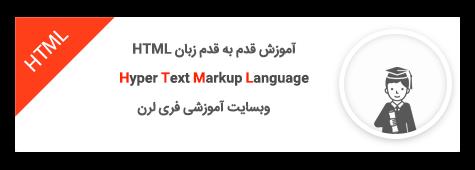 آموزش کار با توضیحات یا Comments در HTML