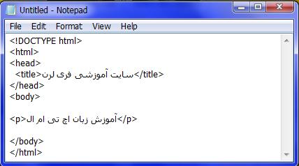 آموزش نحوه ایجاد فایل HTML