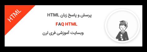 پرسش و پاسخ - عناصر ورودی فرم ها در HTML