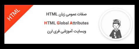 آموزش صفت عمومی Title در HTML