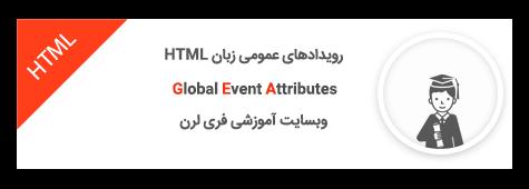 آموزش رویداد عمومی OnPaste در HTML