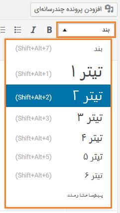 آموزش تگ های تیتر یا Heading در HTML