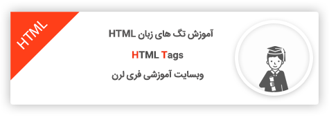 آموزش تگ های h1 تا h6 در HTML