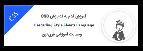 آموزش نحوه استفاده از کلاس ها در CSS