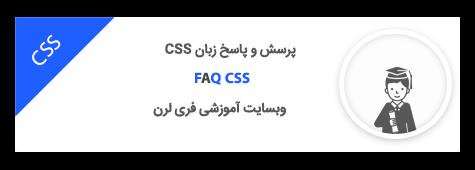پرسش و پاسخ - عناصر Block و Inline در CSS