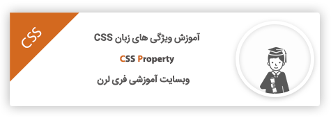 آموزش ویژگی transition-timing-function در CSS
