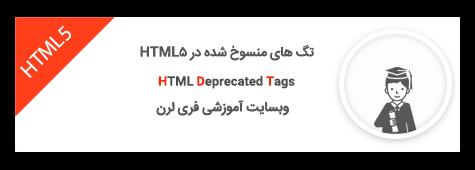 لیست تگ های منسوخ شده در HTML5