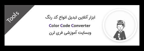 ابزار آنلاین - تبدیل کننده کدهای رنگ