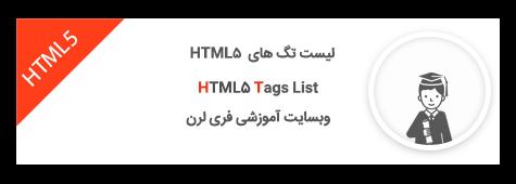 لیست تگ های HTML5 + توضیح و مثال
