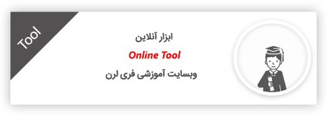 ابزار آنلاین - تولید رنگ گرادینت یا Gradient