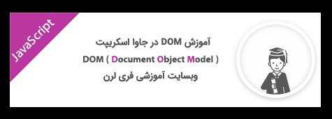 ویژگی name در DOM جاوااسکریپت